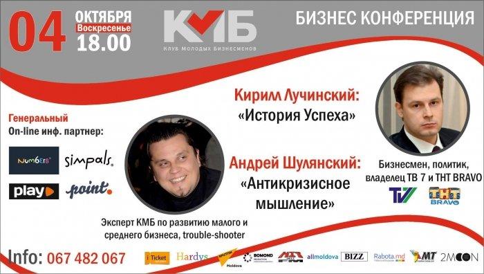 КМБ Конференция - Кирилл Лучинский, Андрей Шулянский