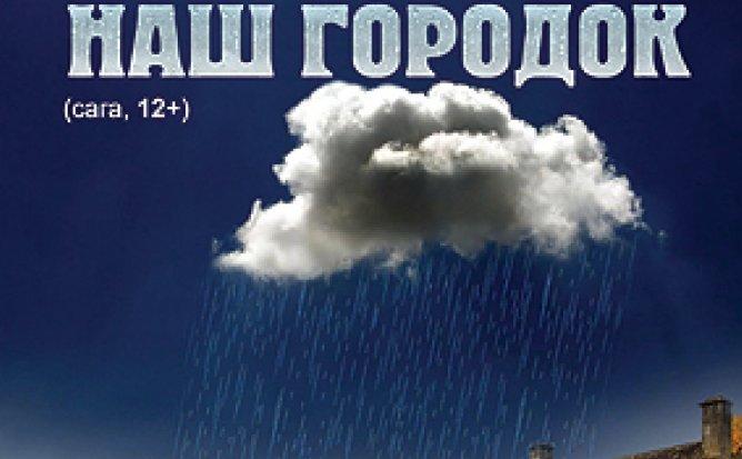 НАШ ГОРОДОК - 03.09.21 в 19-00