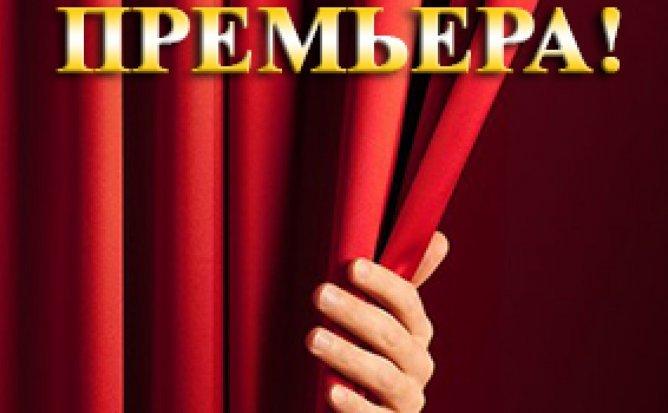 ОТМЕНА - ПРЕМЬЕРА! ДВОЕ НА КАЧЕЛЯХ - 25.04.21 в 18-00