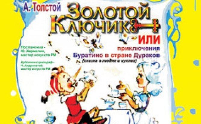 ЗОЛОТОЙ КЛЮЧИК ИЛИ ПРИКЛЮЧЕНИЯ БУРАТИНО - 08.08.20 г. в 20-00