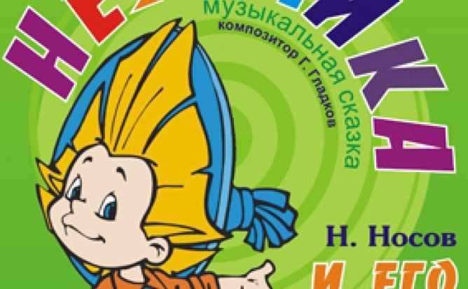 НЕЗНАЙКА И ЕГО ДРУЗЬЯ - 14.08.2020 в 11-00