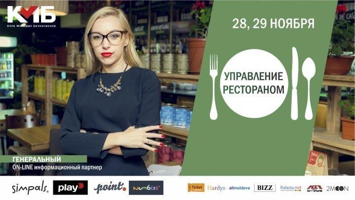 Интенсив: Управление рестораном с Ириной Покладовой