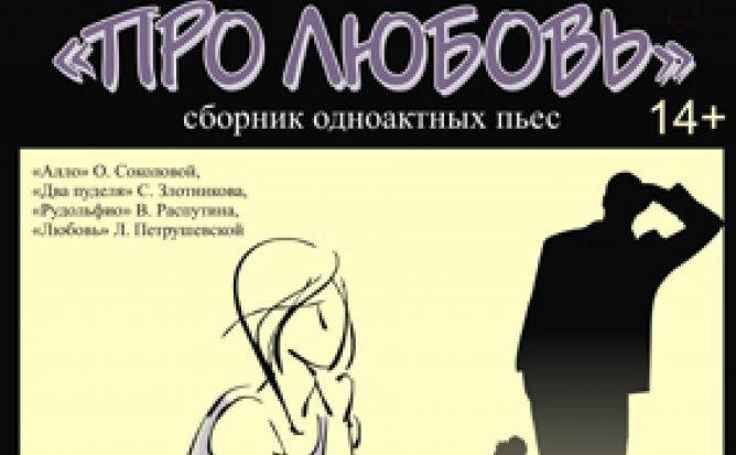 ПРО ЛЮБОВЬ 07.03.2020 г. в 18-00