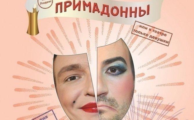 Примадонны, или в театре только девушки