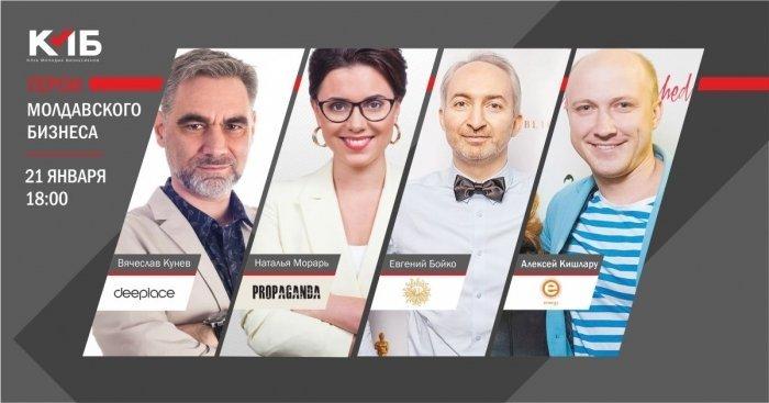 герои молдавского бизнеса