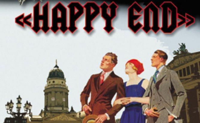 ОТМЕНА - HAPPY END - 01.05.21 в 18-00