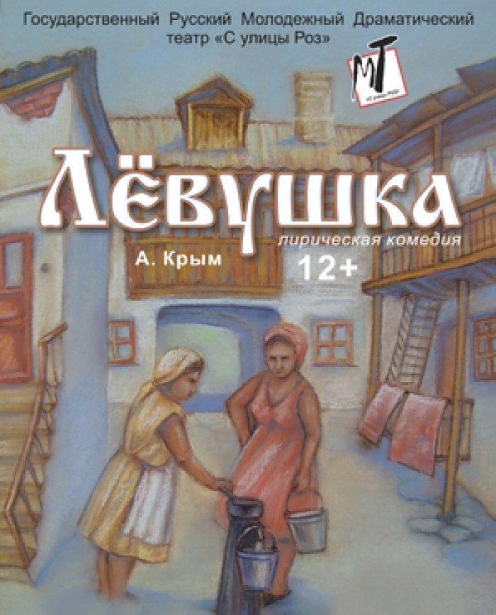 ЛЁВУШКА