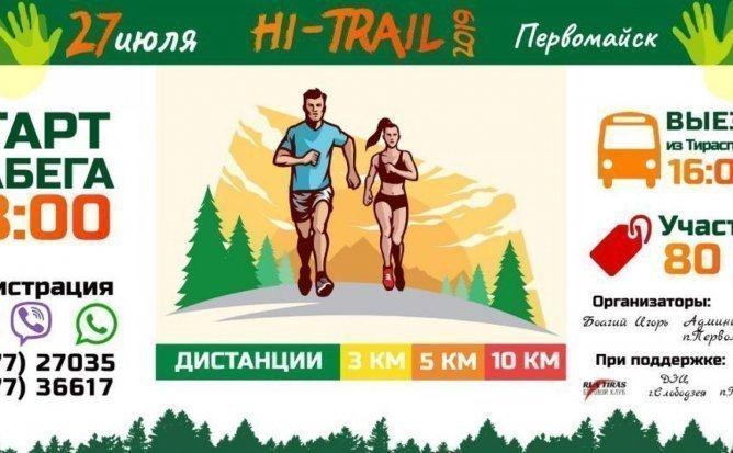 HI-TRAIL 2019 Первомайск