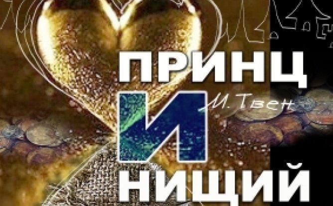 ПРИНЦ И НИЩИЙ - 04.04.21 в 18-00