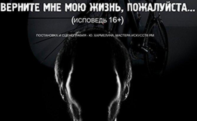 ВЕРНИТЕ МНЕ МОЮ ЖИЗНЬ, ПОЖАЛУЙСТА… - 10.10.21 в 18-00