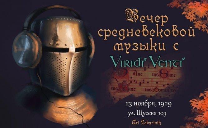 Вечер средневековой музыки Viridi Venti