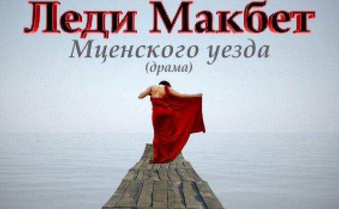 ЛЕДИ МАКБЕТ МЦЕНСКОГО УЕЗДА - 05.11.21 в 19-00