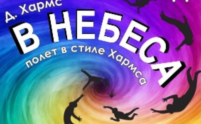 В НЕБЕСА - 14.03.21 в 18-00
