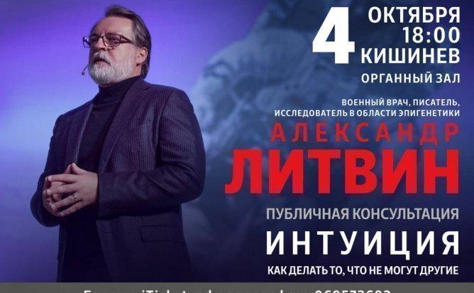 Александр Литвин - Интуиция