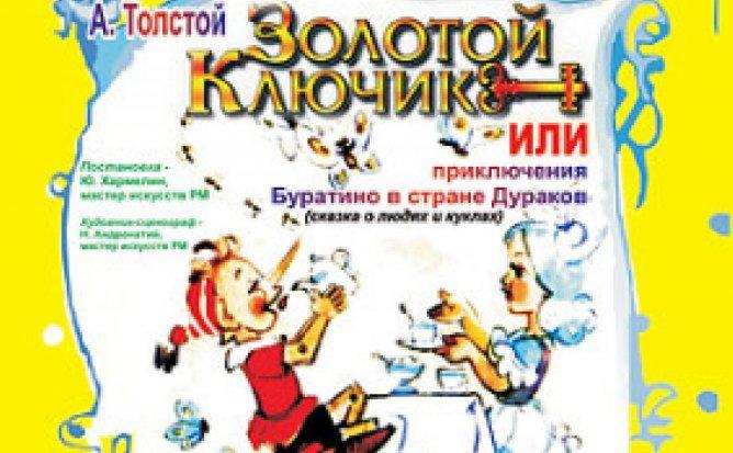 ЗОЛОТОЙ КЛЮЧИК или приключения Буратино в стране Дураков-09.10.21 в 12-00