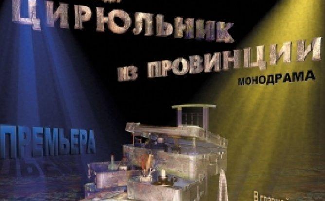 ЦИРЮЛЬНИК ИЗ ПРОВИНЦИИ - 31.01.21 в 18-00