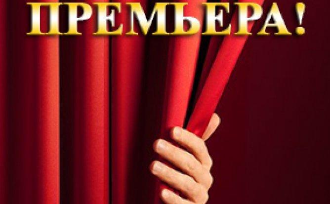 ПРЕМЬЕРА! ОСЕННЯЯ СКУКА - 29.05.21 в 18-00