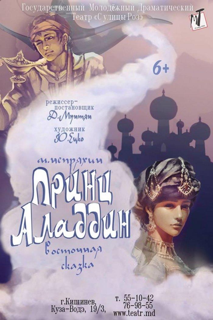 Принц Аладдин