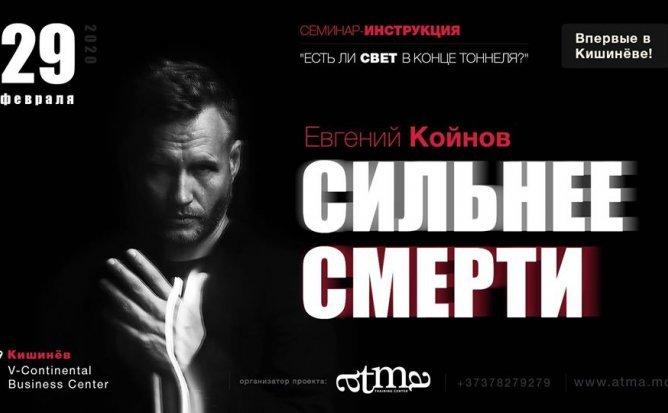 Семинар Евгения Койнова