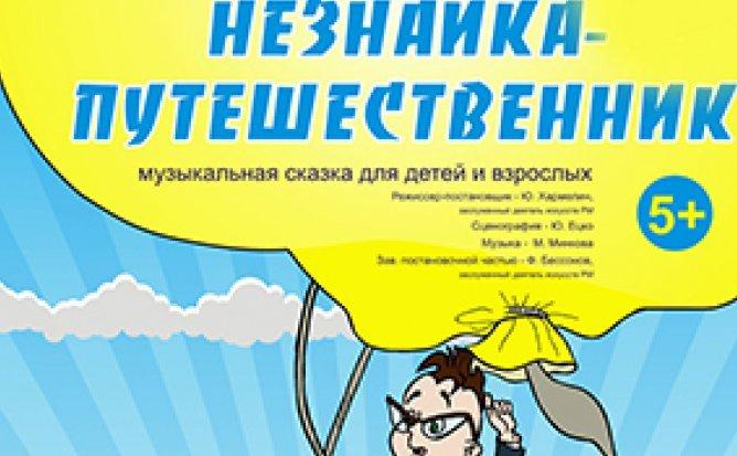 НЕЗНАЙКА-ПУТЕШЕСТВЕННИК - 22.08.21 в 12-00