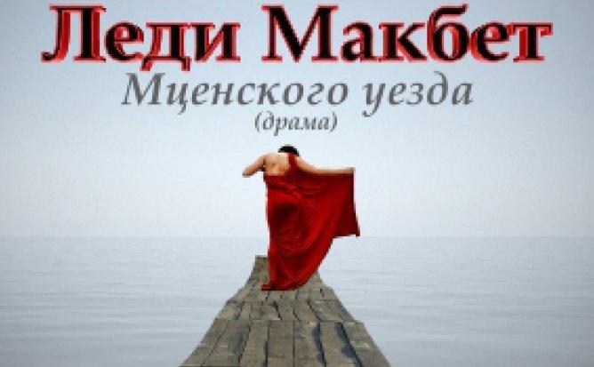 ЛЕДИ МАКБЕТ МЦЕНСКОГО УЕЗДА - 06.11.21 в 18-00