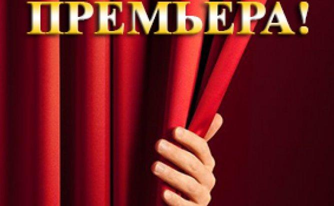 ПРЕМЬЕРА! ОСЕННЯЯ СКУКА - 30.05.21 в 18-00