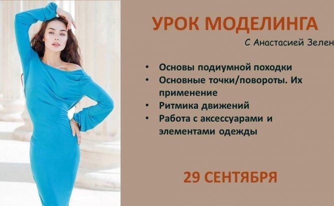Урок по моделингу в школе для девочек Novaya ya