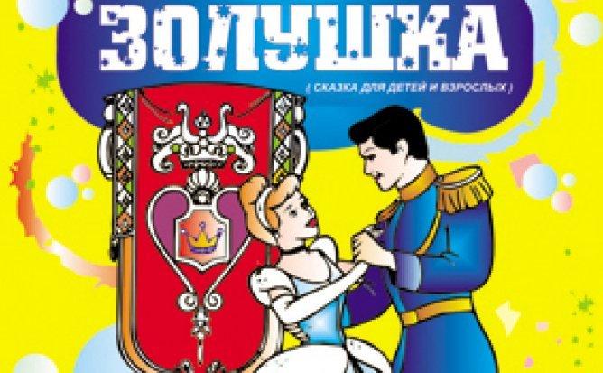 ЗОЛУШКА - 28.12.20 в 13-00