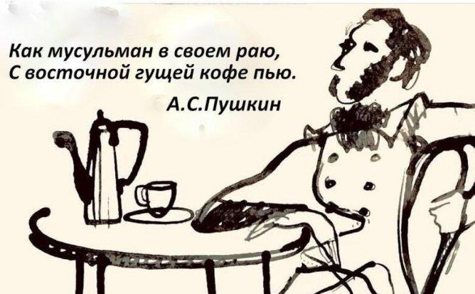 Пил ли Пушкин кофе в Кишиневе?