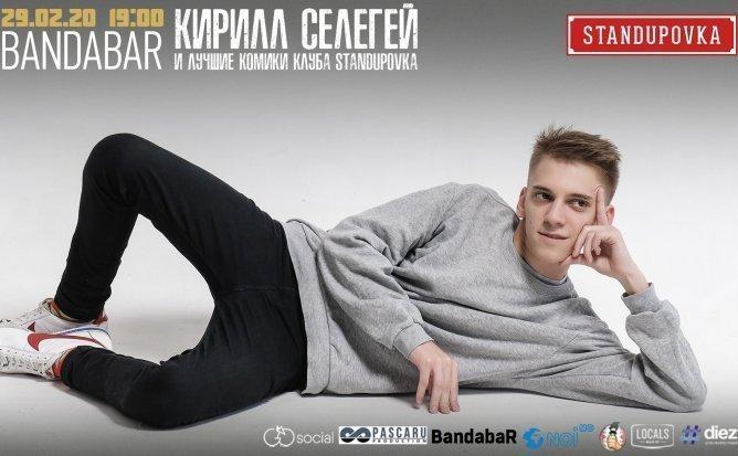 Кирилл Селегей и большой Money Mic. StandUPovka