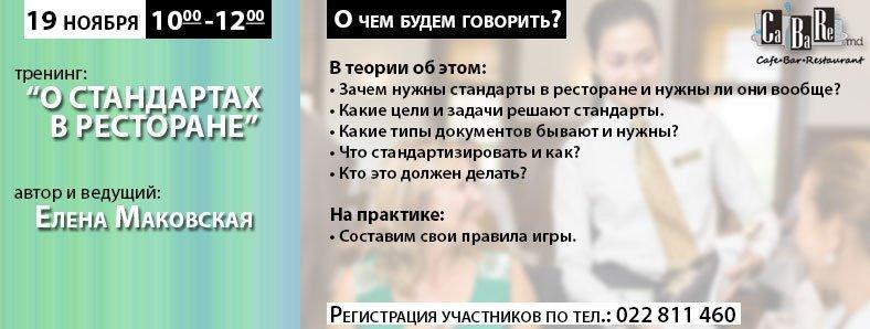 О стандартах в ресторане - Елена Маковская