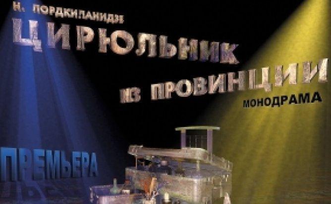 ЦИРЮЛЬНИК ИЗ ПРОВИНЦИИ 05.04.2020 г. в 18-00 час.