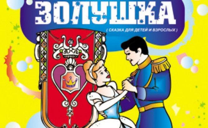ЗОЛУШКА - 29.10.21 в 19-00