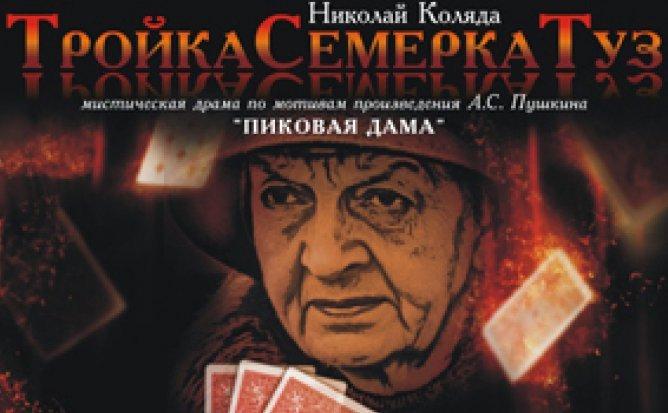 ТРОЙКАСЕМЕРКАТУЗ - 21.03.21 в 18-00