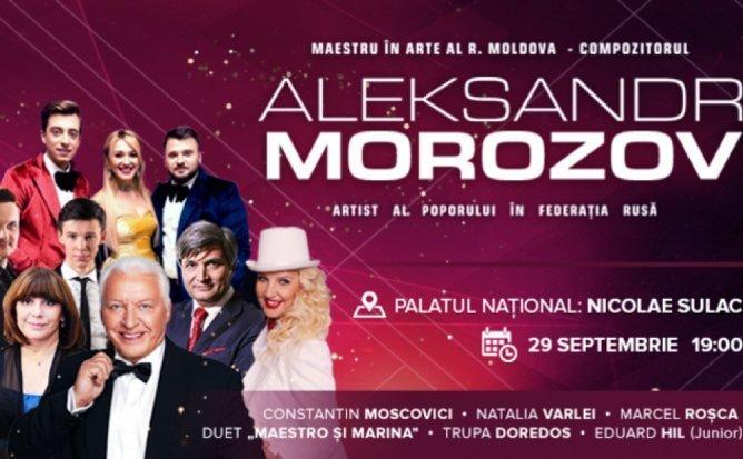 Концерт Александра Морозова