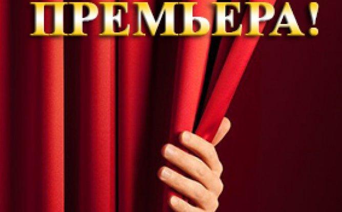 ОТМЕНА - ПРЕМЬЕРА! ДВОЕ НА КАЧЕЛЯХ - 18.04.21 в 18-00