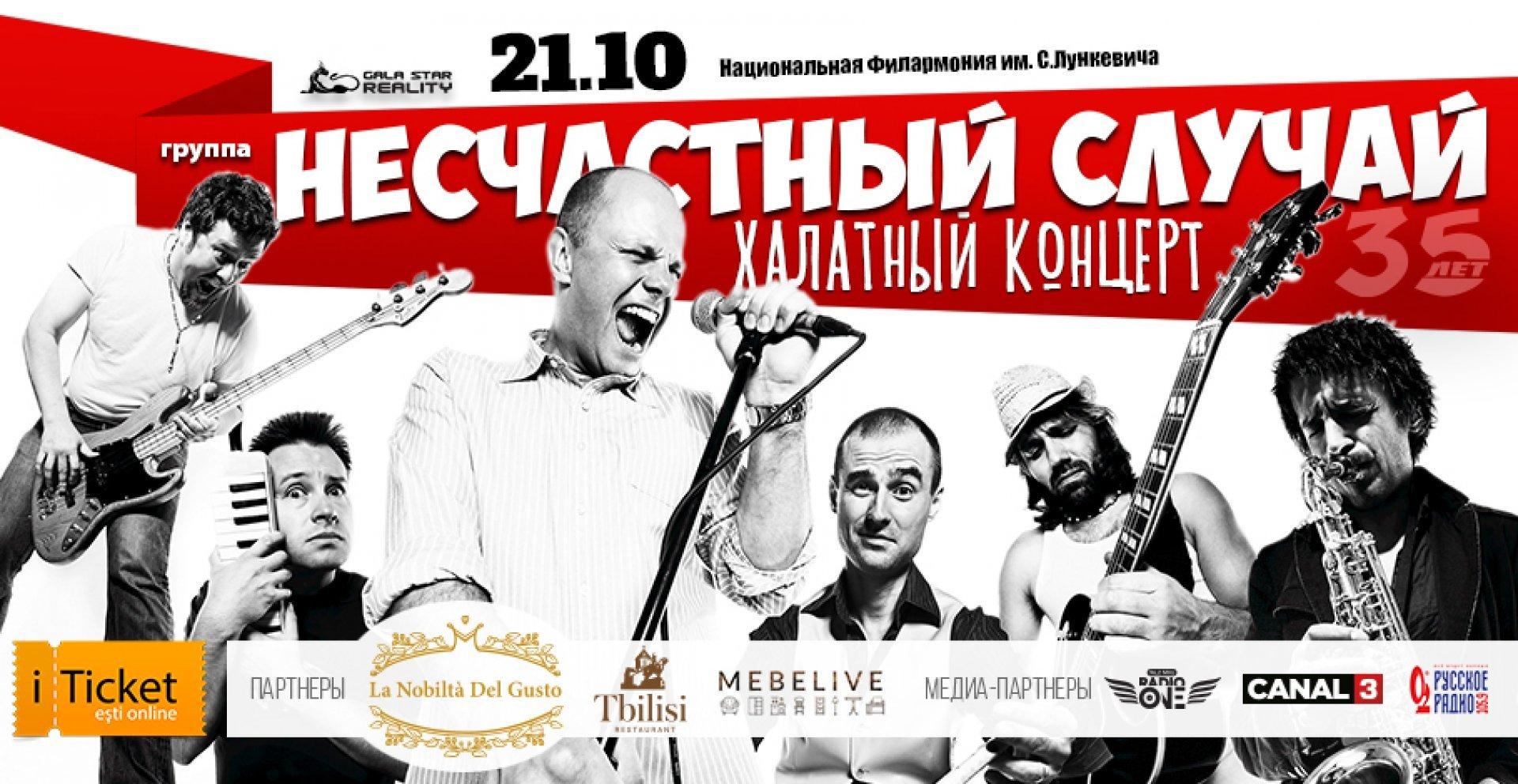 Группа НЕСЧАСТНЫЙ СЛУЧАЙ - Халатный концерт