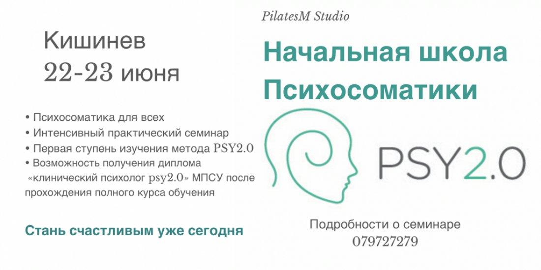 Начальная школа Psy2.0. Обучение психосоматике
