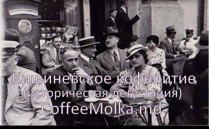 Кишиневское кофепитие - историческая дегустация