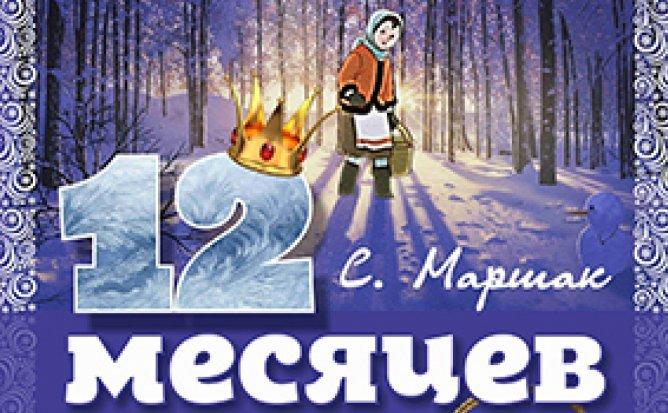 12 МЕСЯЦЕВ - 22.01.21 в 12-00