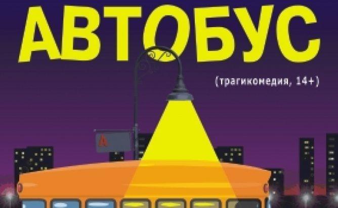 АВТОБУС 27.03.2020 г. в 18-00
