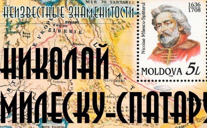 Николай Милеску-Спатару. Неизвестные знаменитости.
