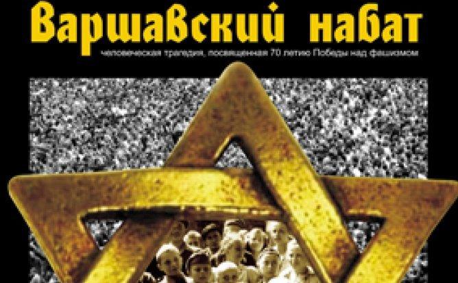 ОТМЕНА - ВАРШАВСКИЙ НАБАТ - 15.05.21 в 18-00