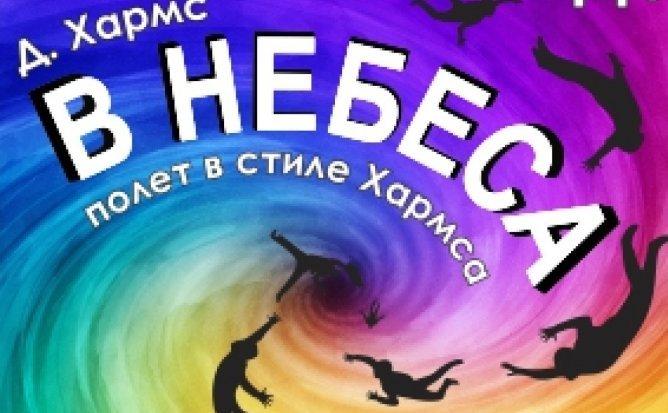 В НЕБЕСА - 13.03.21 в 18-00