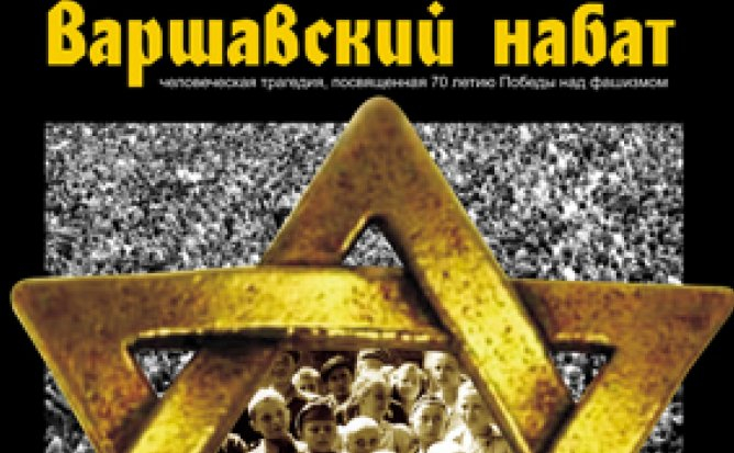 ОТМЕНА - ВАРШАВСКИЙ НАБАТ - 16.05.21 в 18-00