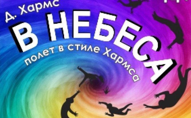 В НЕБЕСА - 12.03.21 в 19-00