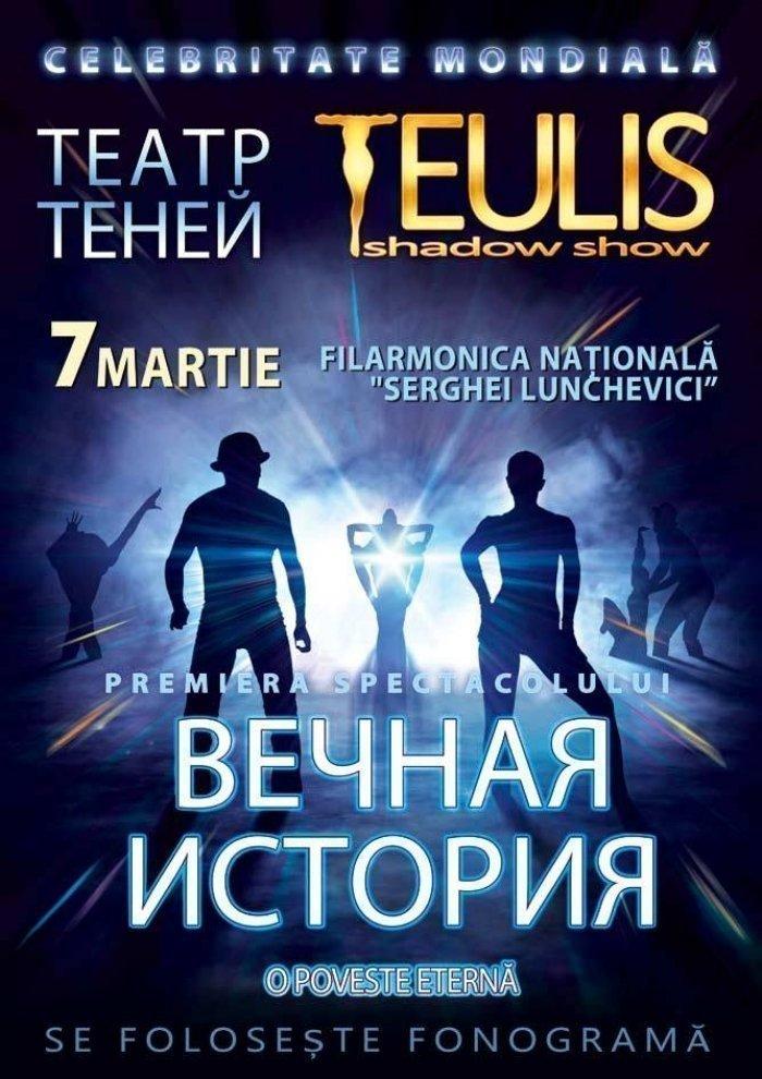 Театр Теней TEULIS - ВЕЧНАЯ ИСТОРИЯ