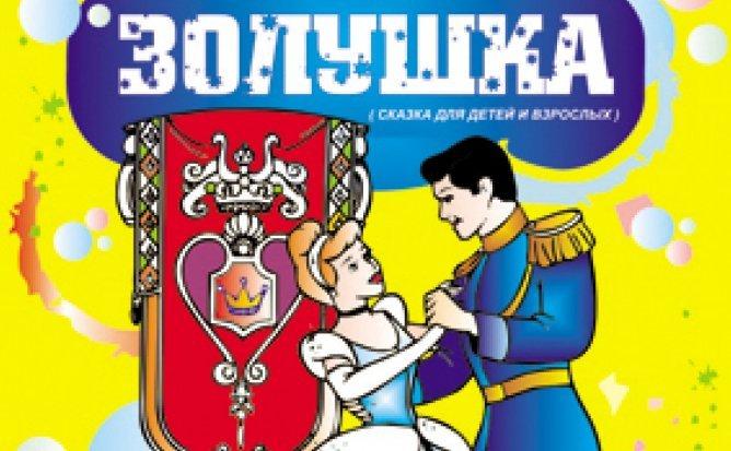 ЗОЛУШКА - 27.12.20 в 11-00