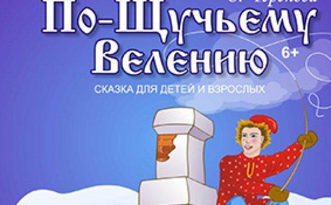 ПО ЩУЧЬЕМУ ВЕЛЕНИЮ - 29.12.20 в 13-00
