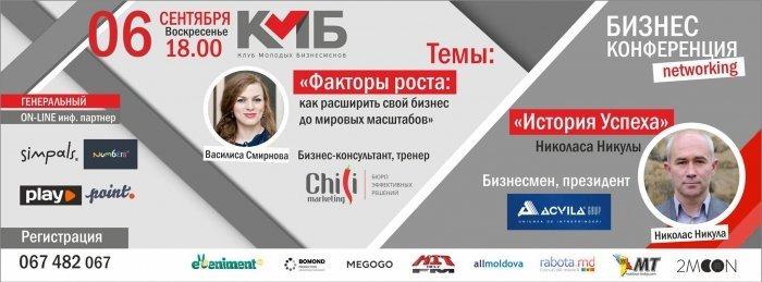 Открытие третьего сезона КМБ с Николасом Никулой и Василисой Смирновой